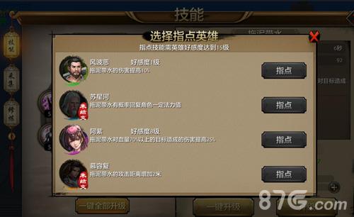 天龙八部手游英雄谱怎么玩 天龙八部手游英雄谱玩法