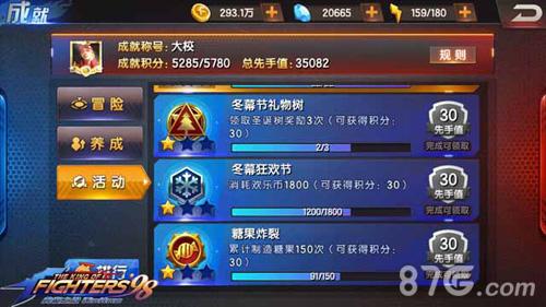 拳皇98终极之战OL冬幕节成就