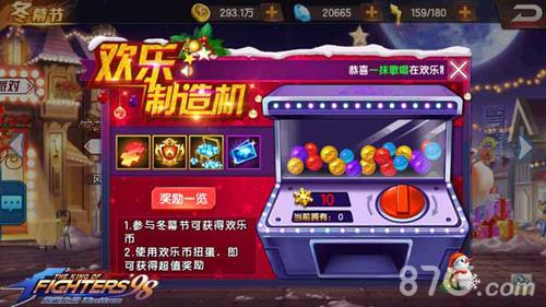 拳皇98终极之战OL冬幕节欢乐制造机