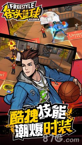街头篮球豪华礼包试玩截图4