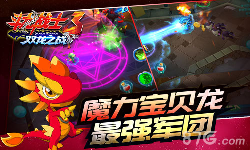 斗龙战士3双龙之战宣传图2