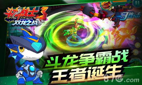 斗龙战士3双龙之战宣传图3