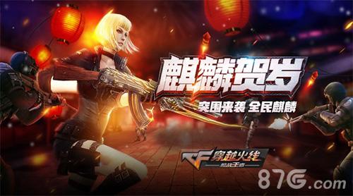 """CF手游""""麒麟贺岁""""版本宣传海报"""