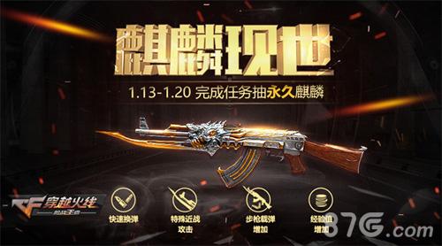 CF手游AK47-麒麟