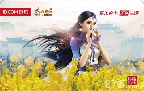 蜀山战纪京东联名卡1