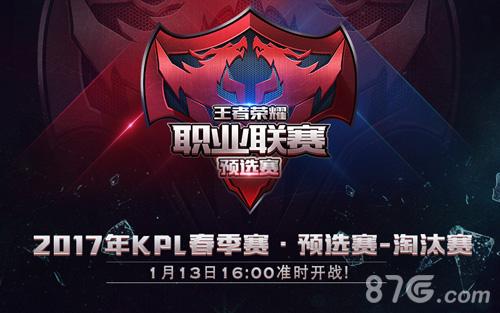 王者荣耀2017KPL春季赛第四周前瞻