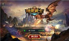 《神龙武士》测评 开启魔幻新世界的穿越之门