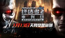 《终结者2》电影官方冒险射击手游天网觉醒秘测今启