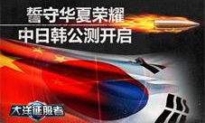 《大洋征服者》誓守华夏荣耀 中日韩公测开启