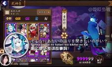 阴阳师SSR声优视频 战斗语音台词翻译上篇