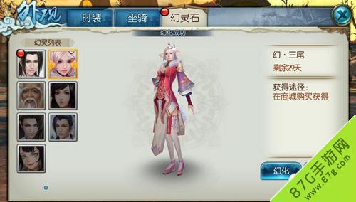 诛仙手游幻灵石玩法