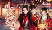 《京门风月》皇子视频驾到 稚子君心版本贺福新年