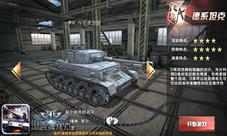 《3D坦克争霸2》手游评测 钢铁大战激情爆表