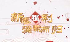 问道手游新春版宣传视频 新春福利让你满载而归