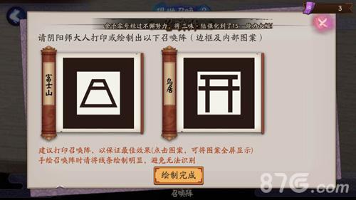 阴阳师现世召唤阵图片