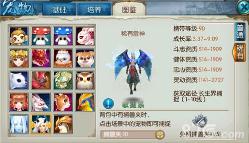 诛仙手游蓝瘦香菇任务宠物稀有雷神