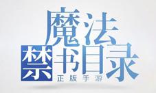 魔法禁书目录手游第一弹PV释出 PV视频欣赏