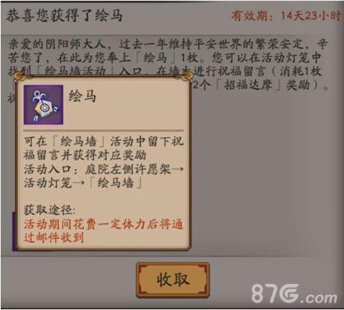 阴阳师绘马怎么用 绘马使用技巧分享