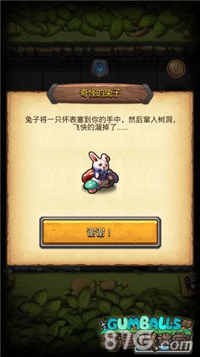 不思议迷宫奇怪的兔子