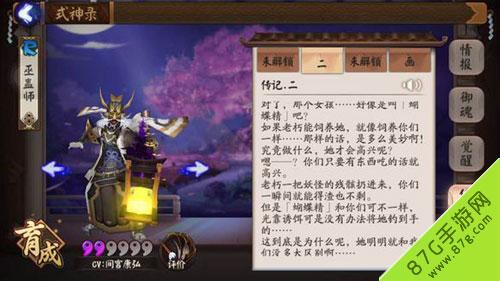 阴阳师巫蛊师传记2