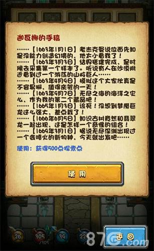 不思议迷宫迦瓦娜的手稿