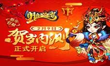 《阴阳西游》新年巨献 2月9日贺岁内测正式开启