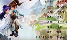梦幻诛仙手游君未离歌曲视频 玩家自制歌曲剪辑视频