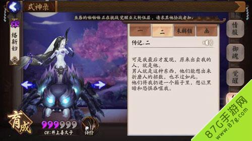 阴阳师络新妇传记2