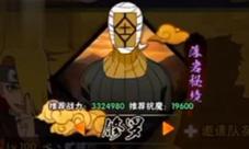 火影忍者手游迪达拉单刷落岩 落岩迪达拉教学视频