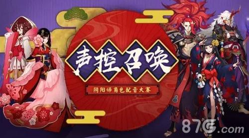 阴阳师声控召唤来袭 角色配音大赛开启