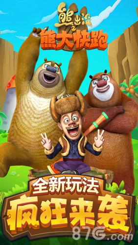 熊出没之熊大快跑截图1