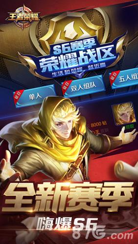 王者荣耀10元兑换券试玩截图4