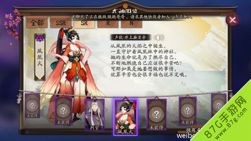 阴阳师凤凰火传记一览 凤凰火传记故事鉴赏