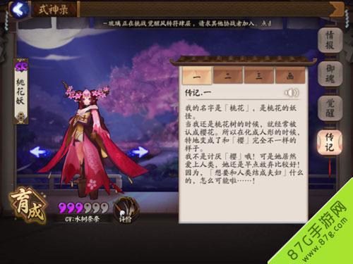 阴阳师桃花妖传记概括 桃花妖传记故事是什么