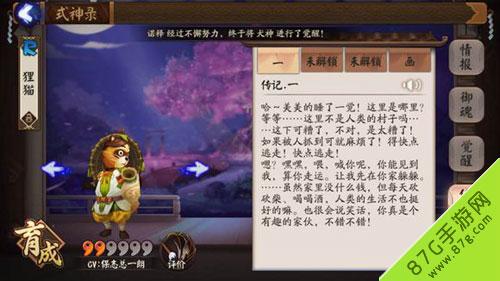 阴阳师狸猫传记是什么 狸猫传记故事解析