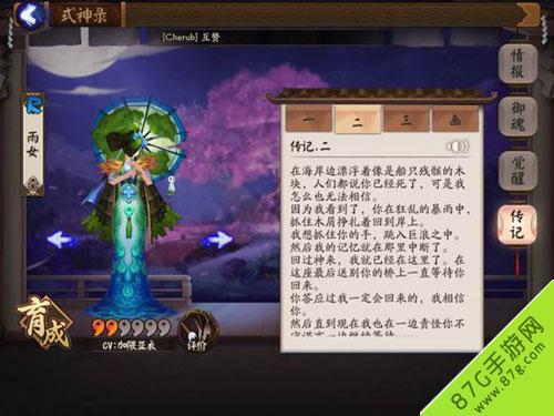 阴阳师雨女传记2