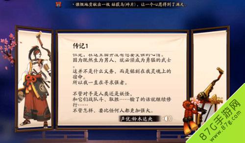 阴阳师源博雅传记赏析 源博雅传记故事鉴赏
