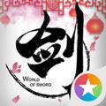 《剑侠世界》手游暖春活动精彩上线