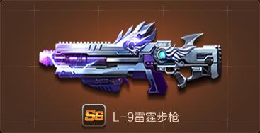 L9雷霆步槍