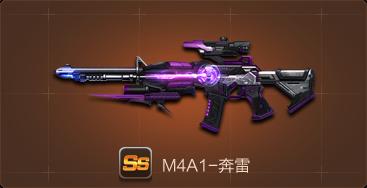 M4A1奔雷