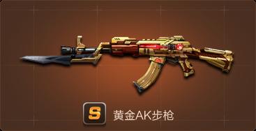 黃金AK步槍