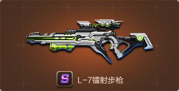 L7鐳射步槍