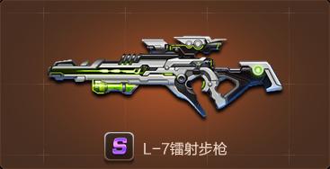 L7镭射步枪