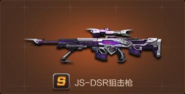 JS-DSR狙擊槍
