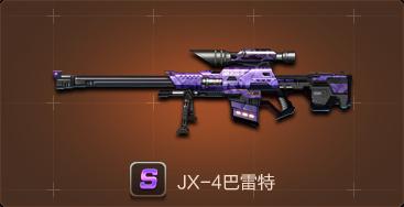 JX4巴雷特