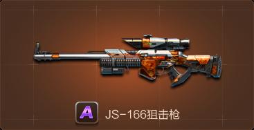 JS166狙击枪