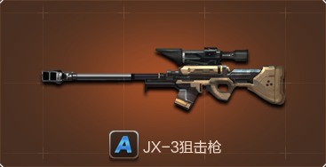 JX3狙击枪