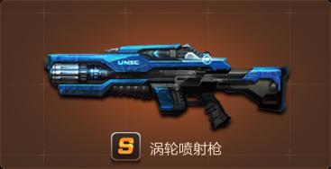 涡轮喷射枪