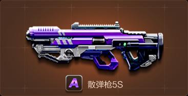 散彈槍5S