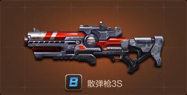 散弹枪3S